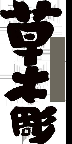 kusakibori.com